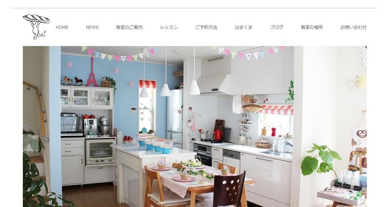 横浜おうちパン教室ホームページ