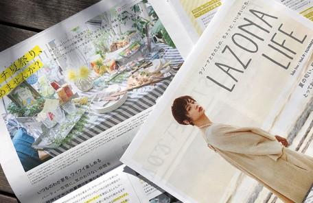 LAZONA川崎タブロイド紙