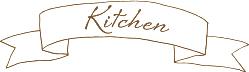 キッチンについて