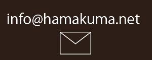 はまくまメール